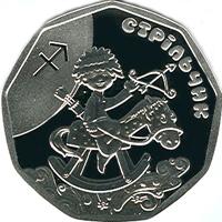 "Серебряная монета ""Стрільчик"" номиналом 2 гривны"