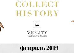 Топ-15 самых дорогих лотов аукциона «Виолити» в феврале 2019 года