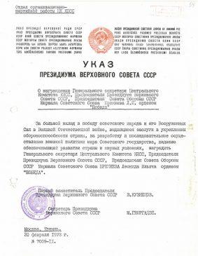 Указ Президиума Верховного Совета СССР о награждении Л.И. Брежнева орденом «Победа»
