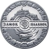 Монета «Замок Паланок» в серебре (Ag 925) номиналом 10 гривен