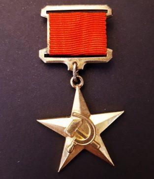 Золотая медаль «Серп и Молот»