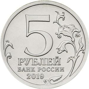 Памятная монета, посвященная пятой годовщине референдума о государственном статусе Крыма и Севастополя и воссоединения Крыма с Россией