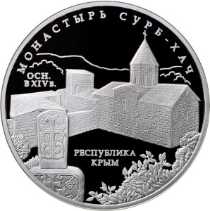 Серебряная монета номиналом 3 рубля «Монастырь Сурб-Хач, Республика Крым»
