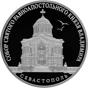 Серебряная монета номиналом 3 рубля «Собор Святого равноапостольного князя Владимира (усыпальница адмиралов), г. Севастополь»