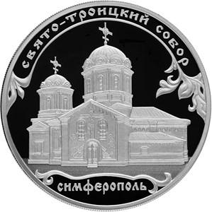 Серебряная монета номиналом 3 рубля «Свято-Троицкий собор, г. Симферополь»