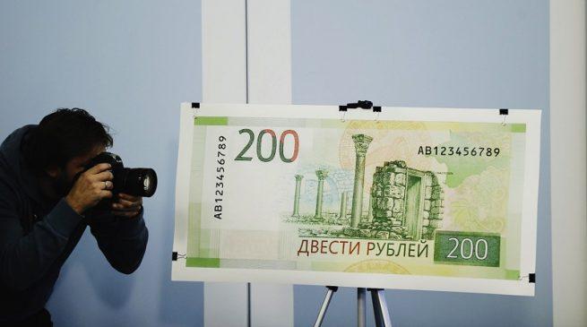 Банкнота Банка России образца 2017 года номиналом 200 рублей