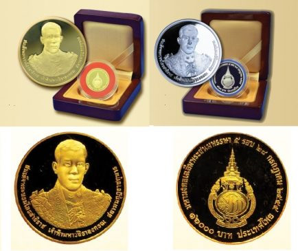 Принц Маха Вачиралонгкорн на памятных монетах