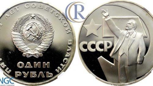 """1 рубль 1967 года """"50 лет Советской власти"""", медно-никелевый сплав, PF 69 ULTRA CAMEO"""