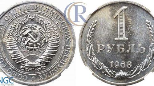 1 рубль 1968 года