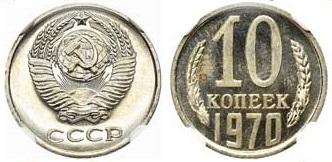 10 копеек 1970 года, медно-никелевый сплав