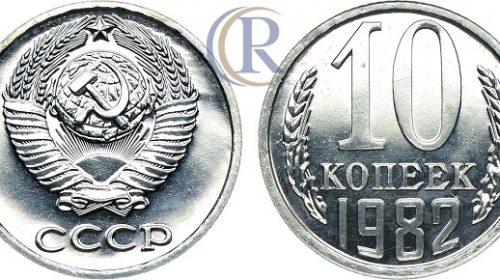 10 копеек 1982 года, медно-никелевый сплав, 1,64 грамма