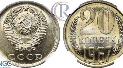 20 копеек 1967 года