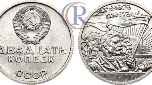 Пробные 20 копеек 1967 года. Выпуск в честь 50-летия Советской власти