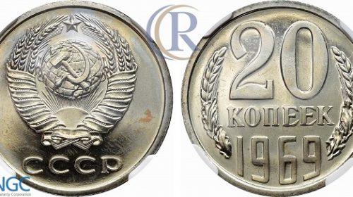 20 копеек 1969 года