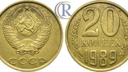 20 копеек 1989 года, цинковый сплав, 2,95 г, ЛМД, чекан на кружке для 3 копеек