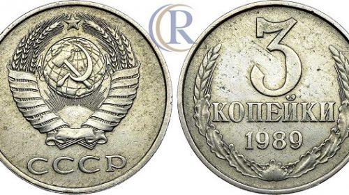 3 копейки 1989 год, медно-никелевый сплав, 3,45 грамма, ММД, чекан на кружке для 20 копеек