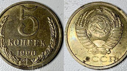 5 копеек 1990 года М, бронза
