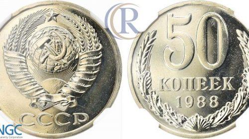 """50 копеек 1988 года, на гурте """"1987"""", медно-никелевый сплав"""