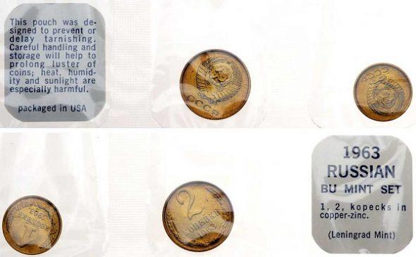 Годовой набор монет улучшенного качества Государственного Банка СССР 1963 года
