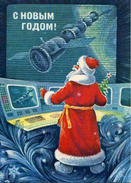 Космос в новогодних советских открытках