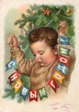 Новый год и Елка на советских новогодних открытках