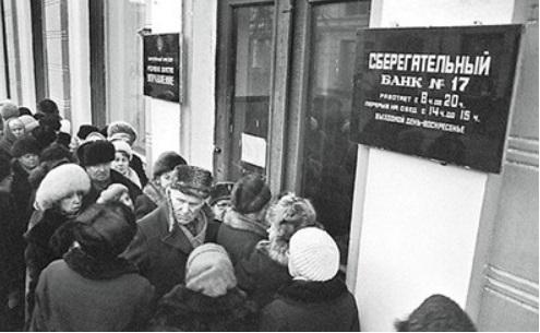 Очередь в отделение Сбербанка. 1961 год