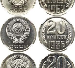 20 копеек 1962 года, 20 копеек 1986 года и 20 копеек 1989 года
