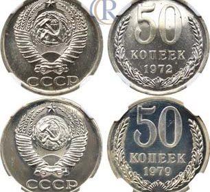 50 копеек 1972 и 50 копеек 1979 года