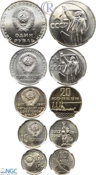 """5 монет 1967 года """"50 лет советской власти"""""""