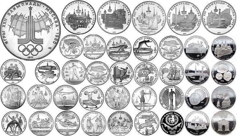 Памятные советские монеты из серебра (1977-1991)