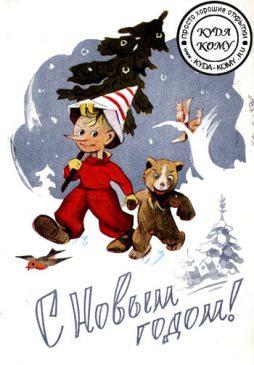 Сказочные и мультипликационные герои в советских новогодних открытках