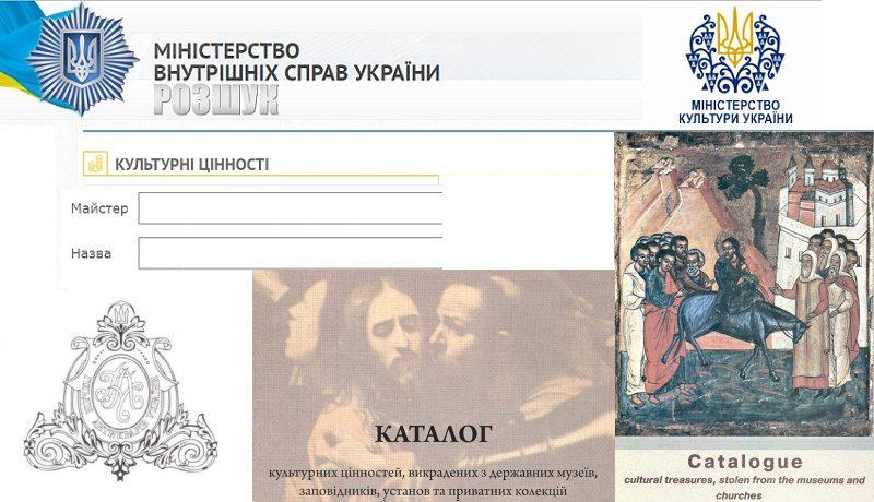 Каталог украденных в Украине произведений искусства и предметов антиквариата