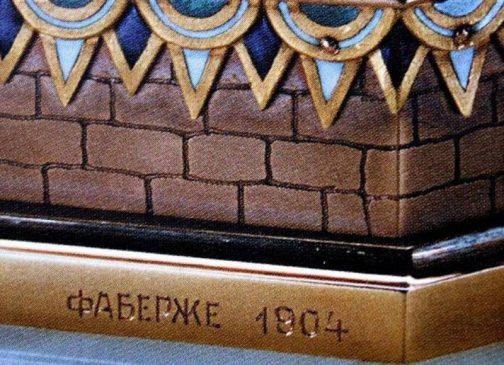 """1906 год - яйцо пасхальное """"Московский Кремль"""""""