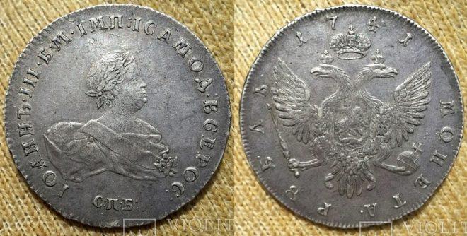 1 рубль Иоанна Антоновича, 1741 г., СПБ