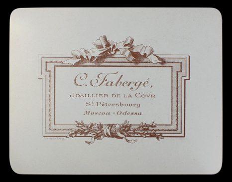 Визитная карточка Карла Фаберже