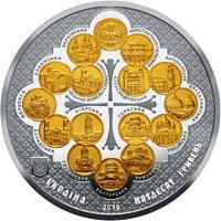 НБУ выпустил памятную монету в серебре номиналом 50 гривен «Надання Томосу про автокефалію Православної церкви України»