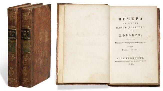 Первое прижизненное издание «Вечеров на хуторе близ Диканьки» Николая Гоголя