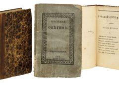 Первое прижизненное издание романа в стихах «Евгений Онегин» русского поэта Александра Пушкина