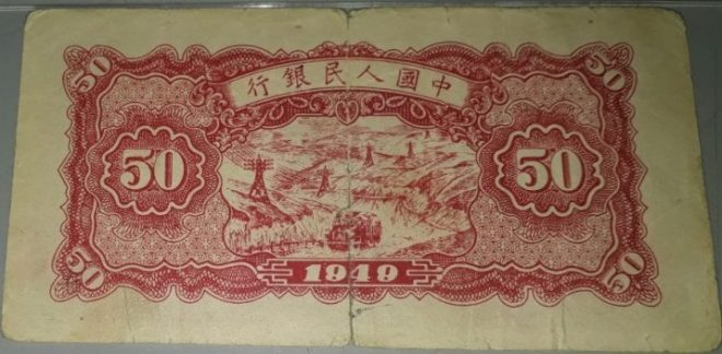 старинные банкноты