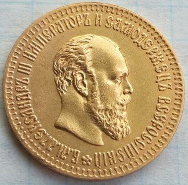 10 рублей 1894 года А.Г. Вес - 12,9 г Au 900, 24,6 мм. Тираж - 1 007.