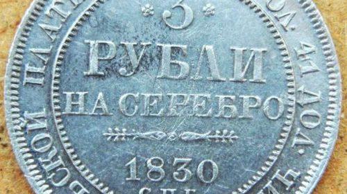 Платиновые 3 рубля 1830 года