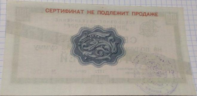 Сертификат на получение товара на сумму 100 рублей