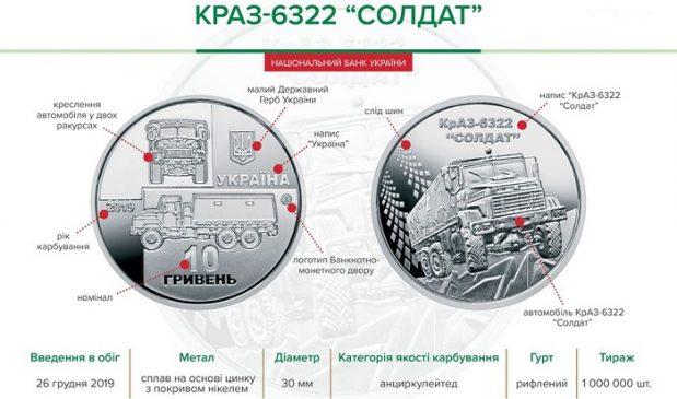 """Памятная монета """"КрАЗ-6322 """"Солдат"""""""