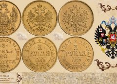 Золотые трехрублевые монеты. От Николая I до Александра III