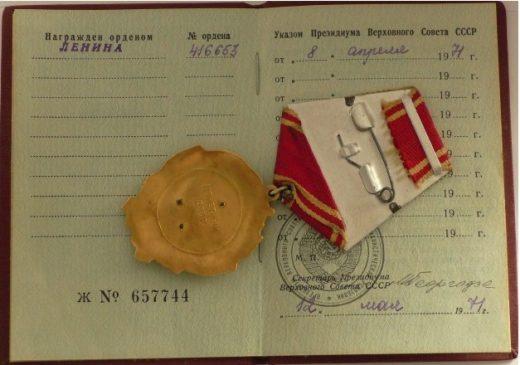 Орден Ленина ЛМД №416 653