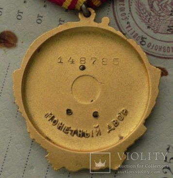 Орден Ленина ММД №148 785