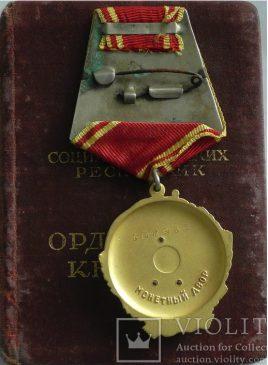Орден Ленина ММД №167 916