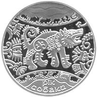 Монета номиналом 5 гривен 2006 года «Год Собаки»(«Рік Собаки»)