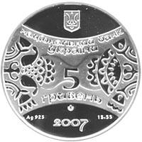 "Монета номиналом 5 гривен 2007 года ""Год Свиньи"" (Кабана) (""Рік Свині"")"