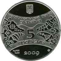 """Монета номиналом 5 гривен 2009 года """"Год Быка"""" (""""Рік Бика"""")"""